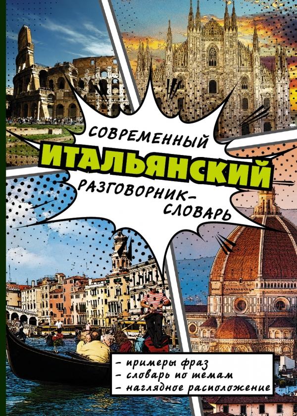 Современный итальянский разговорник-словарь