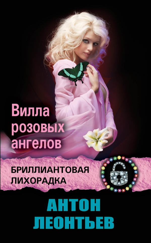 Вилла розовых ангелов