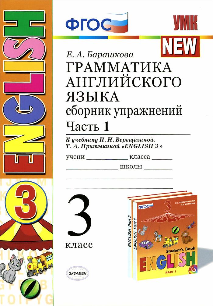 Английский язык. Грамматика. 3 класс. Сборник упражнений. К учебнику И. Н. Верещагиной, Т. А. Приты
