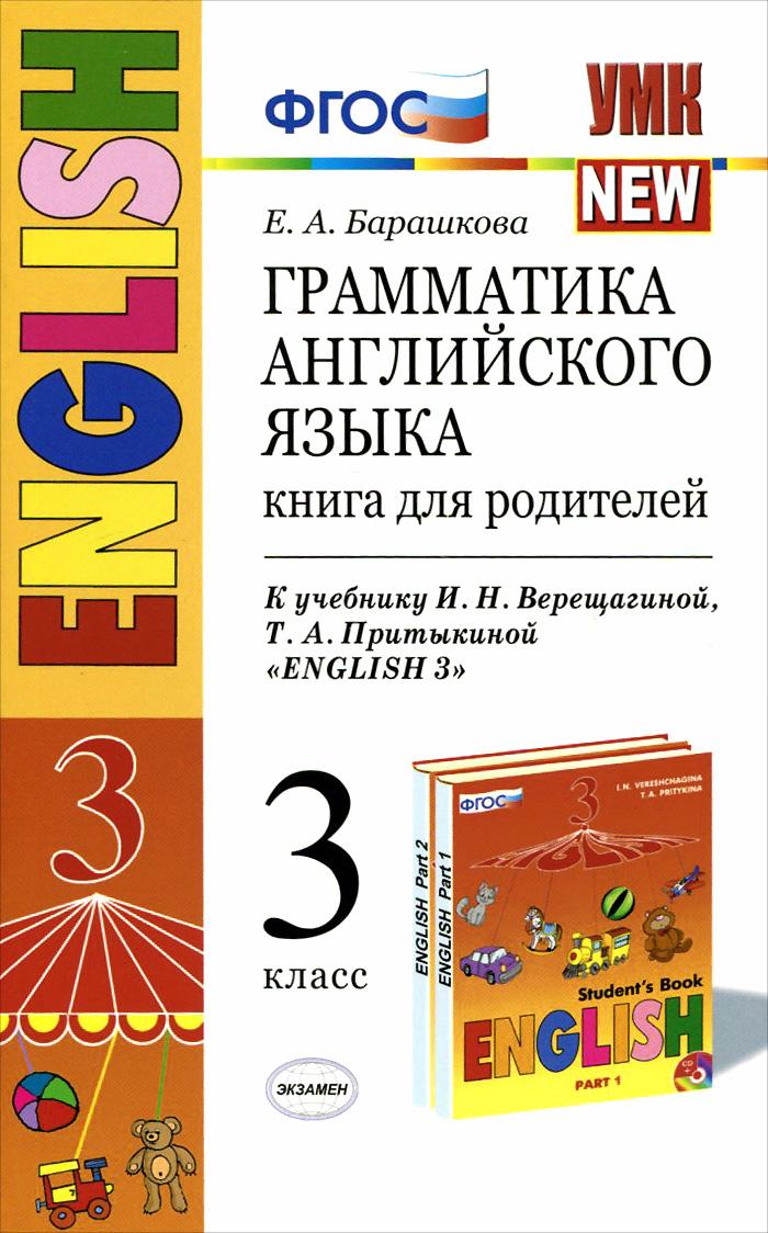 Английский язык. 3 класс. Грамматика. Книга для родителей. К учебнику И. Н. Верещагиной, Т. А. Притыкиной ( 978-5-377-09063-2 )