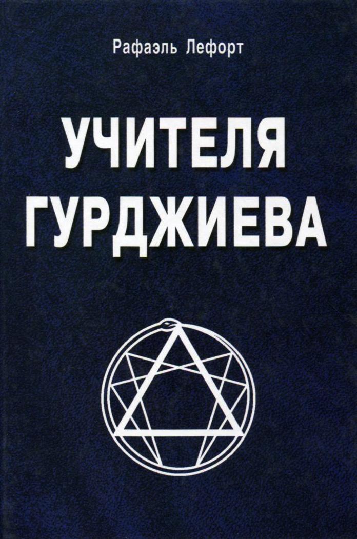 Учителя Гурджиева ( 978-5-98857-294-4 )