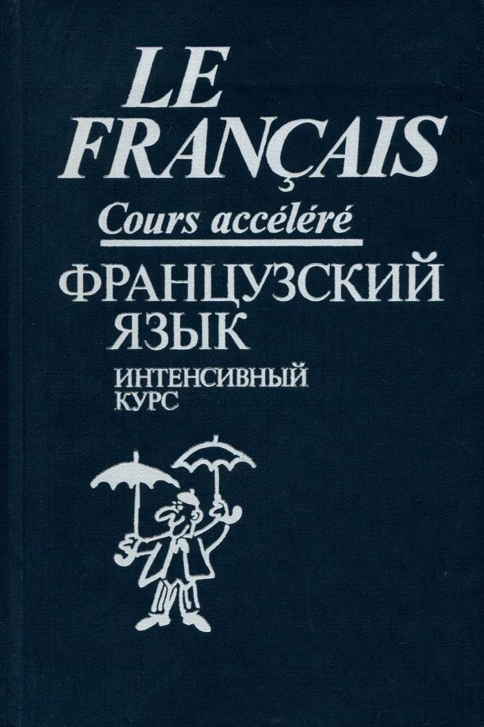 Le francais: Cours accelere / ����������� ����. ����������� ����. ����������� ����. ������� �������