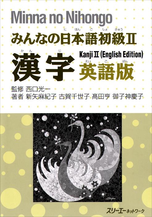 Minna no Nihongo: Kanji