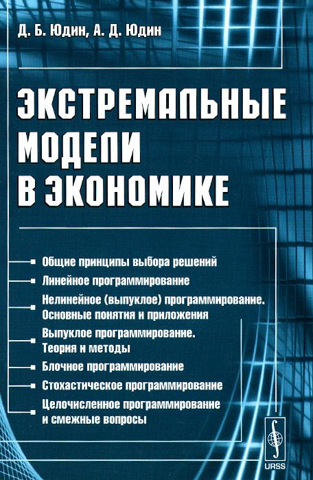 Экстремальные модели в экономике ( 978-5-397-05012-8 )