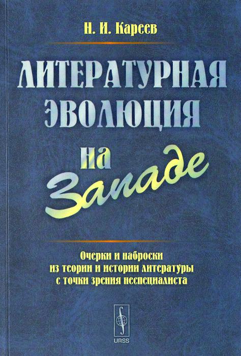 Литературная эволюция на западе