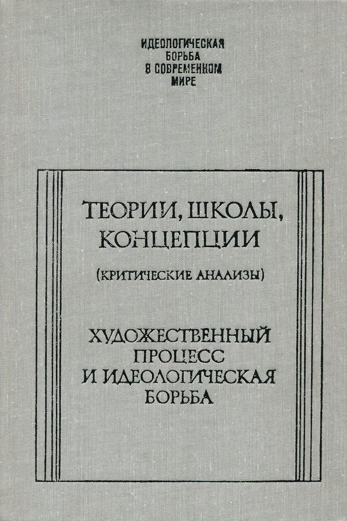 Теории, школы, концепции (критические анализы). Художественный процесс и идеологическая борьба