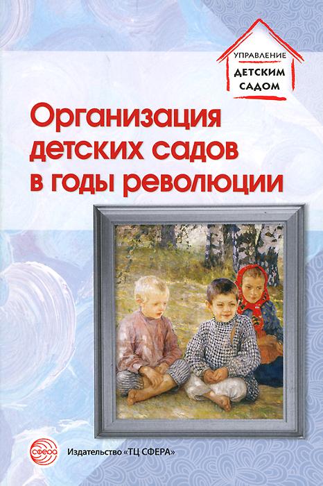 Организация детских садов в годы революции ( 978-5-9949-1190-7 )