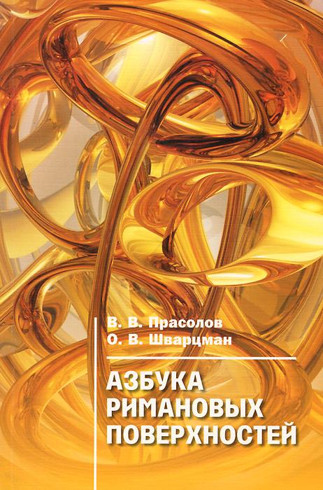 Азбука римановых поверхностей ( 978-5-4439-0197-8 )