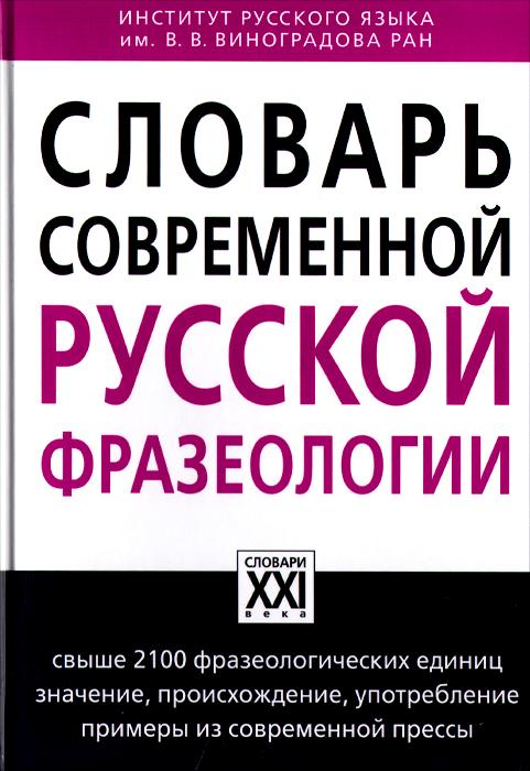 Словарь современной русской фразеологии ( 978-5-462-01515-1 )