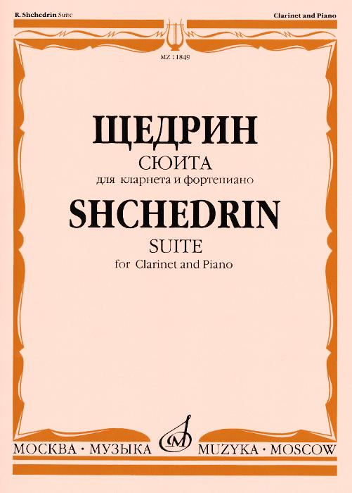 Р. Щедрин. Сюита. Для кларнета и фортепиано / Shcedrin: Suite for Clarinet and Piano