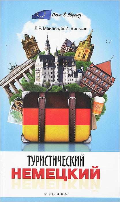 Туристический немецкий ( 978-5-222-24721-1 )