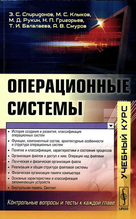 Операционные системы. Учебник ( 978-5-397-05006-7 )