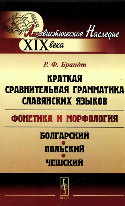 Краткая сравнительная грамматика славянских языков (фонетика и морфология). Избранные работы. Болгарский, польский и чешский языки