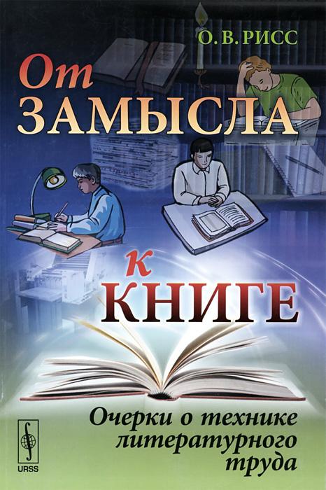 От замысла к книге. Очерки о технике литературного труда ( 978-5-382-01615-3 )
