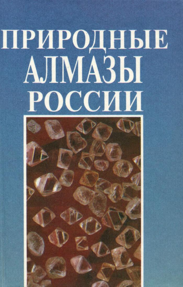 Природные алмазы России