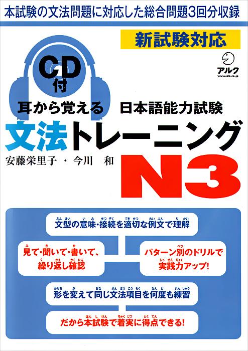 ���������� � JLPT N3 �� ���������� (+ CD)