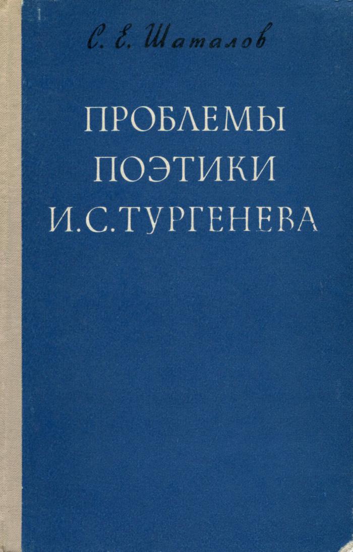 Проблемы поэтики И. С. Тургенева