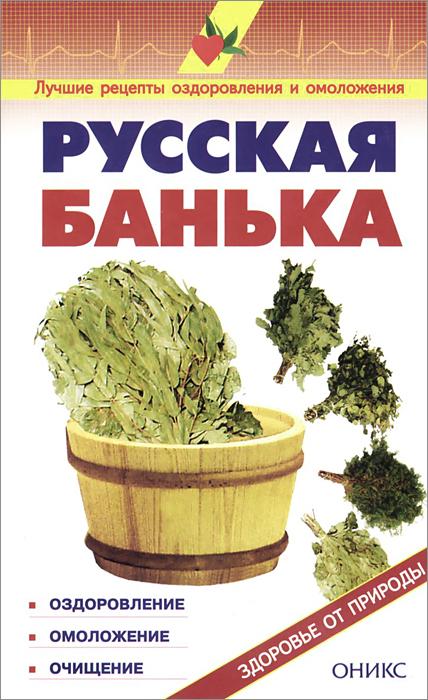 Русская банька. Справочник ( 5-488-00685-0 )