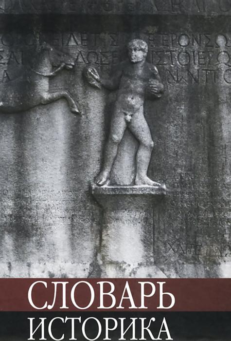 Словарь историка ( 978-5-8243-1493-9 )