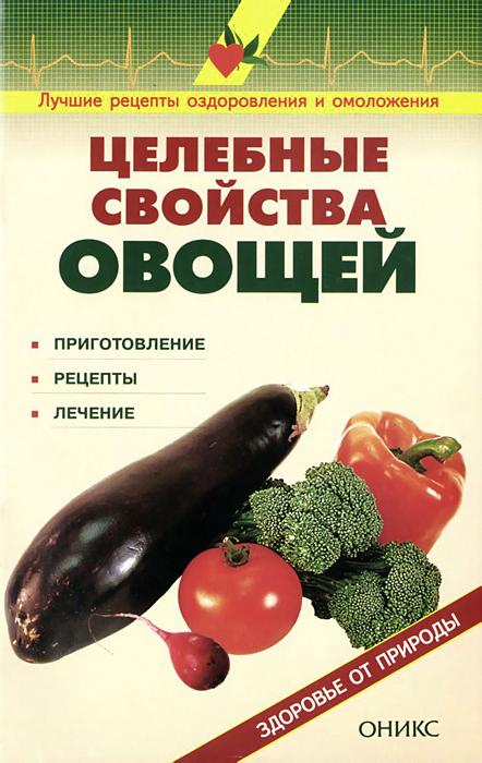 Целебные свойства овощей ( 978-5-488-01171-7 )