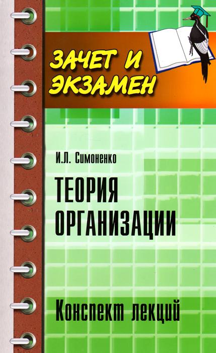 Теория организации. Конспект лекций ( 978-5-222-25145-4 )