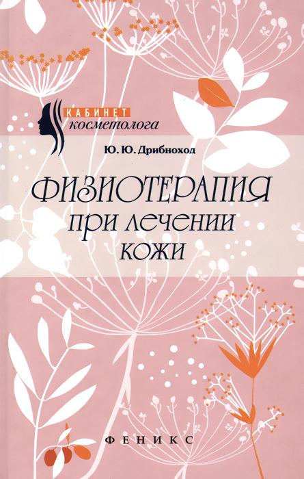 Физиотерапия при лечении кожи ( 978-5-222-24717-4 )