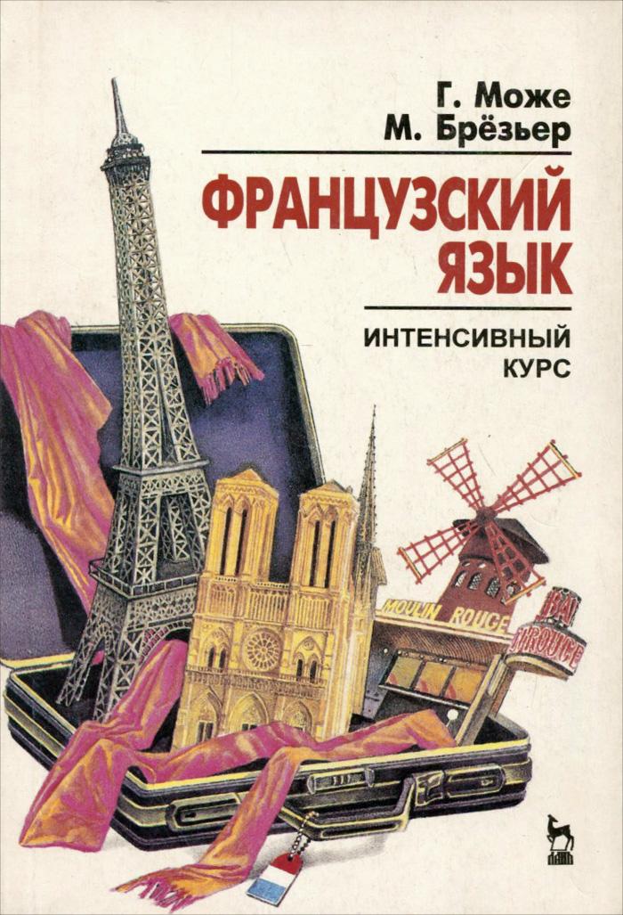 Французский язык. Интенсивный курс