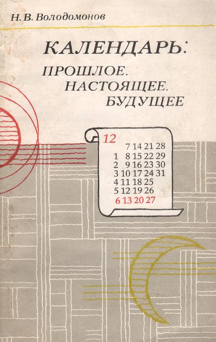 Календарь. Прошлое, настоящее, будущее