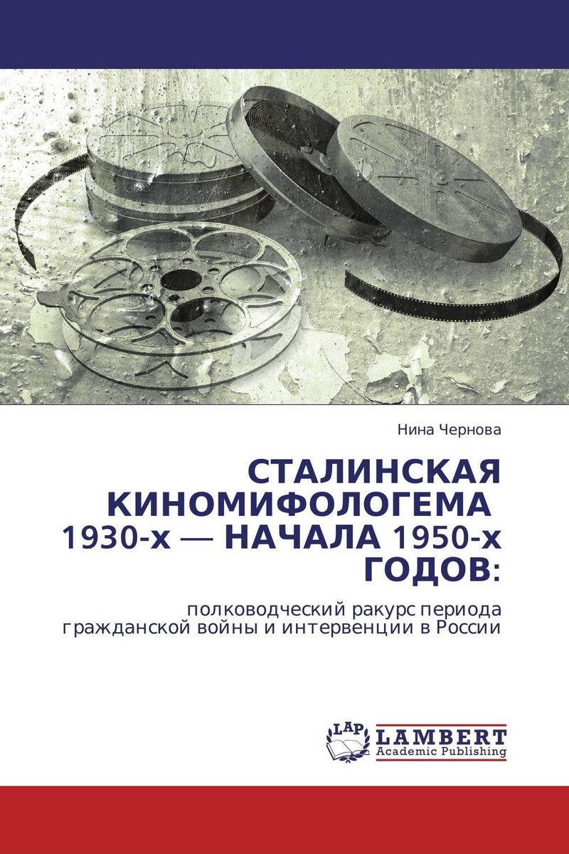 СТАЛИНСКАЯ КИНОМИФОЛОГЕМА 1930-х — НАЧАЛА 1950-х ГОДОВ: