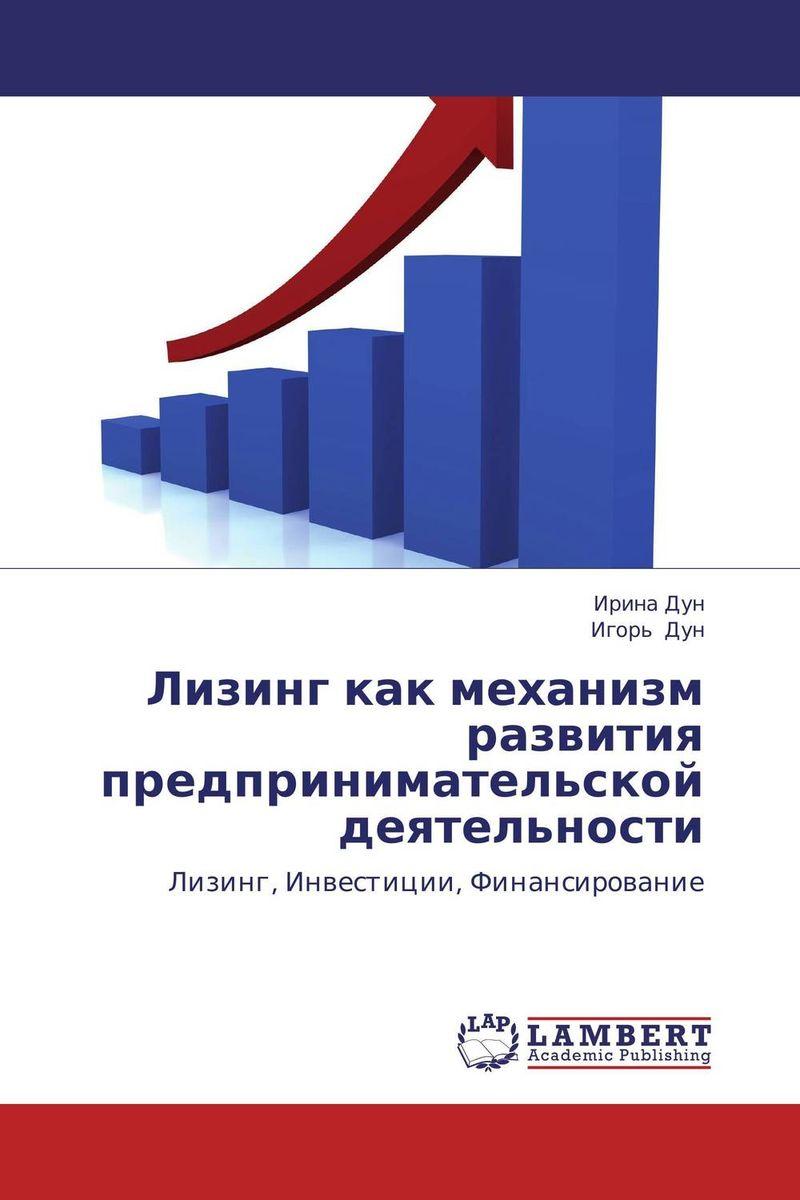 Лизинг как механизм развития предпринимательской деятельности