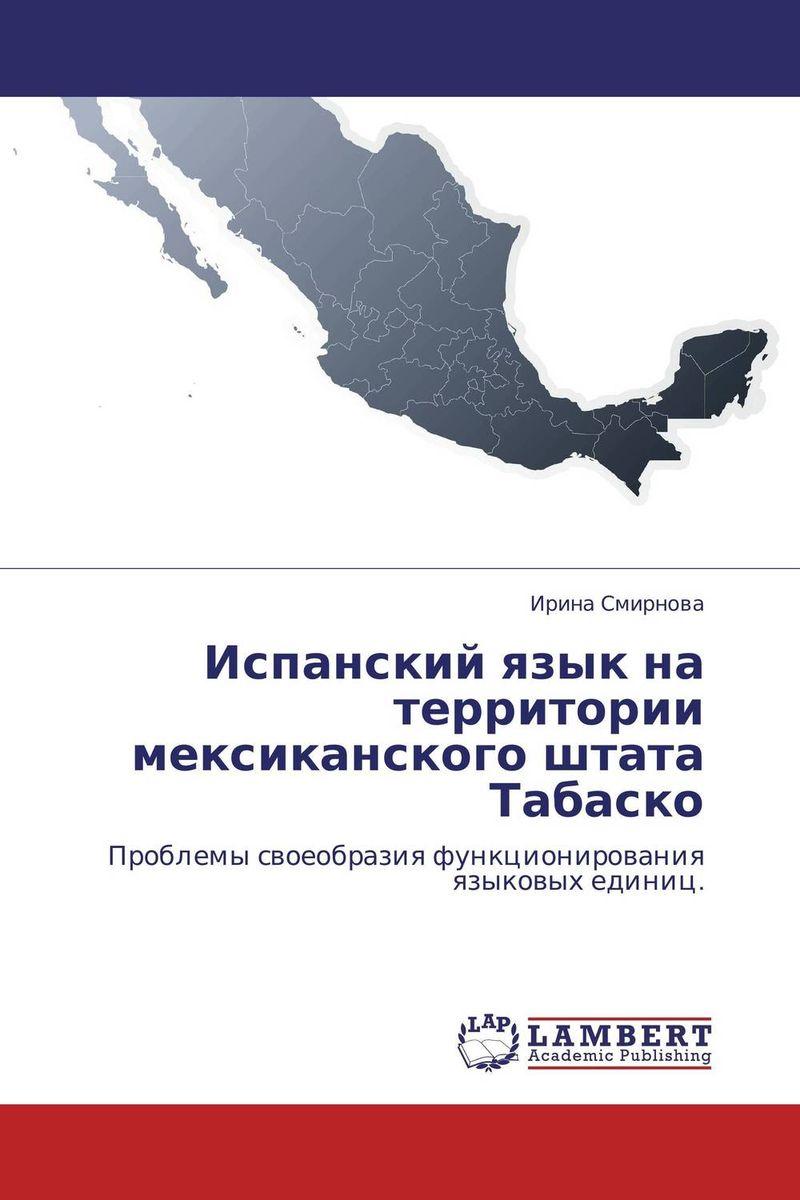 Испанский язык на территории мексиканского штата Табаско