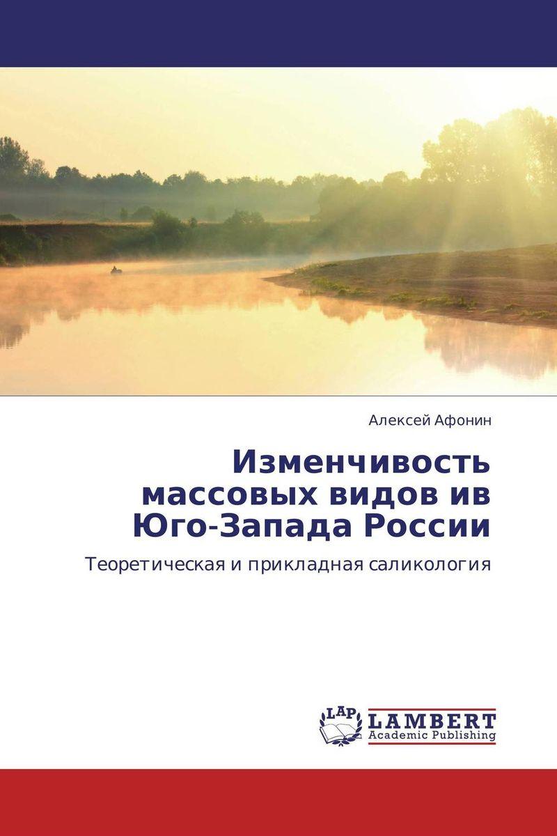 Изменчивость массовых видов ив Юго-Запада России