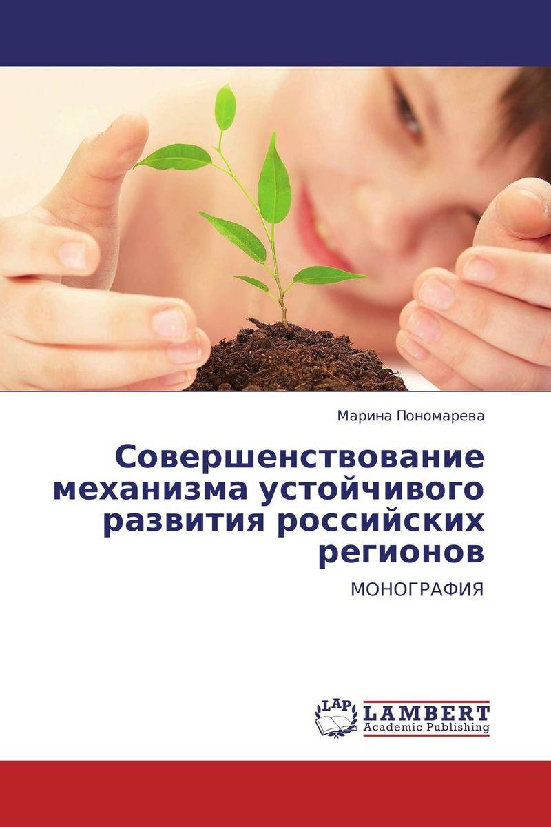 Совершенствование механизма устойчивого развития российских регионов