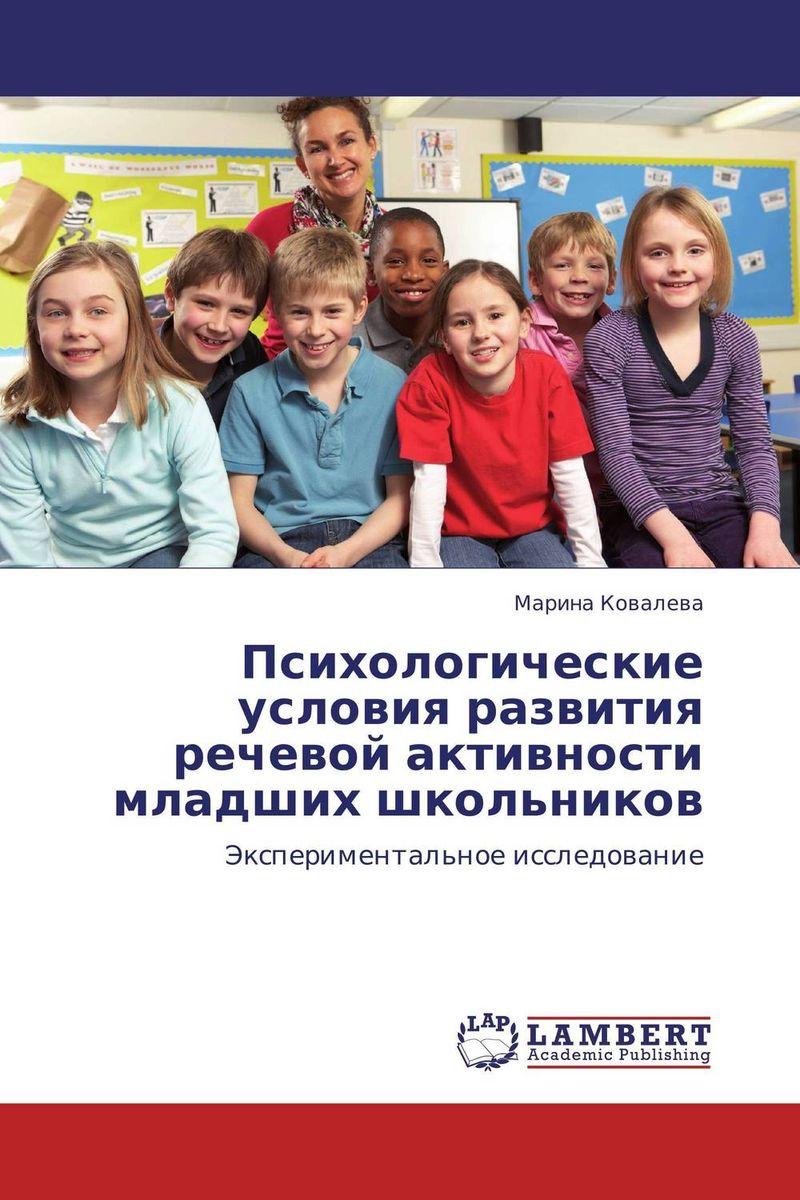 Психологические условия развития речевой активности младших школьников