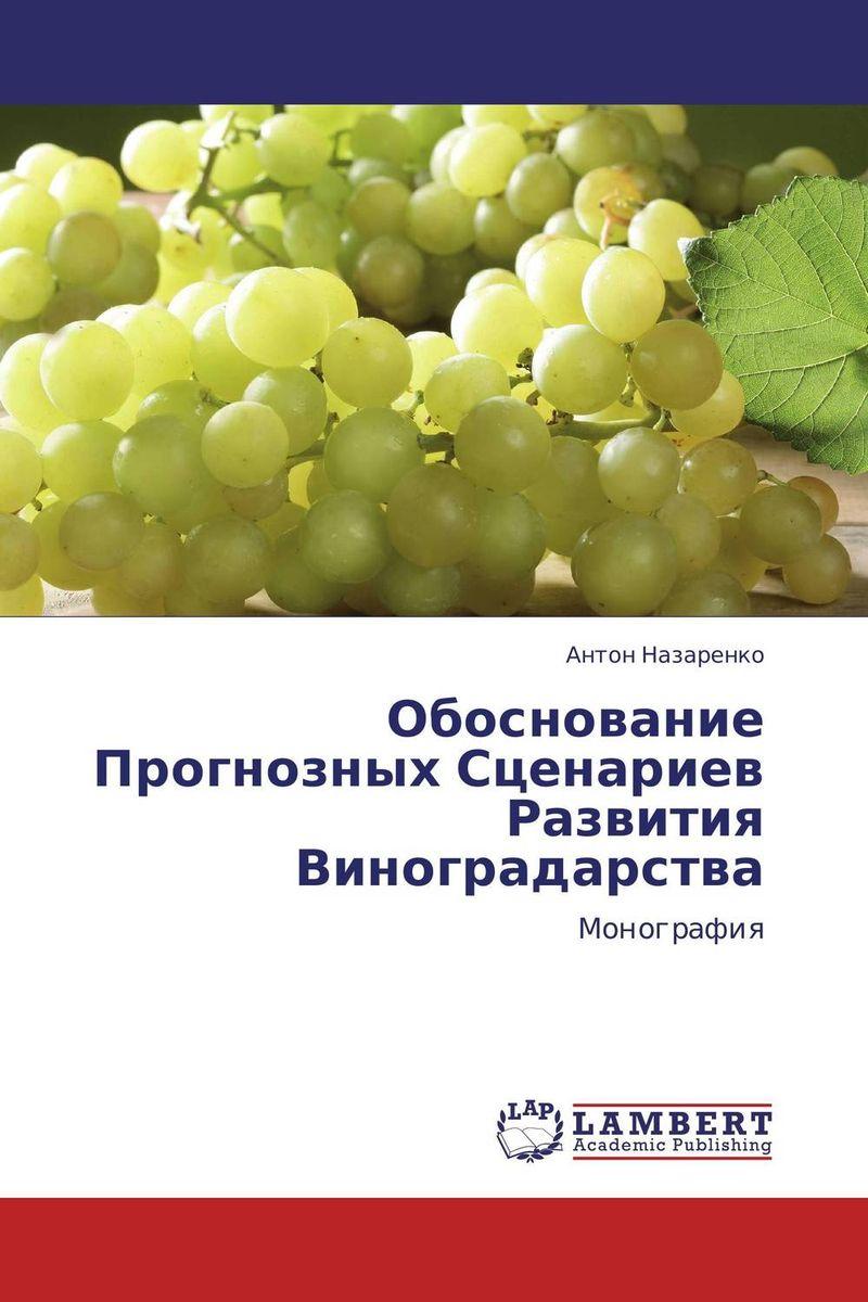 Обоснование Прогнозных Сценариев Развития Виноградарства