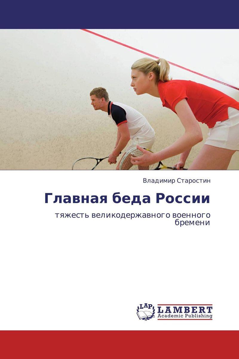 Главная беда России