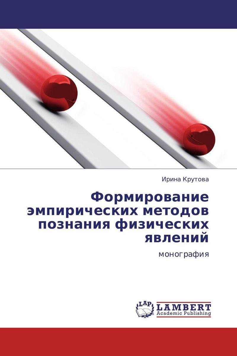 Формирование эмпирических методов познания физических явлений