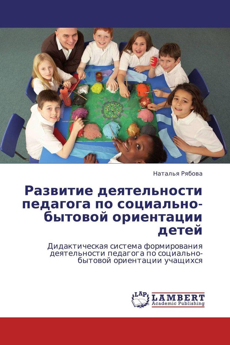 Развитие деятельности педагога по социально-бытовой ориентации детей