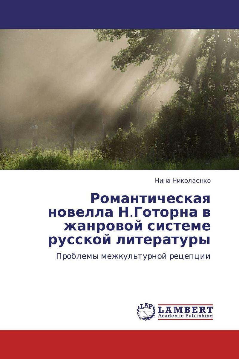 Романтическая новелла Н.Готорна в жанровой системе русской литературы