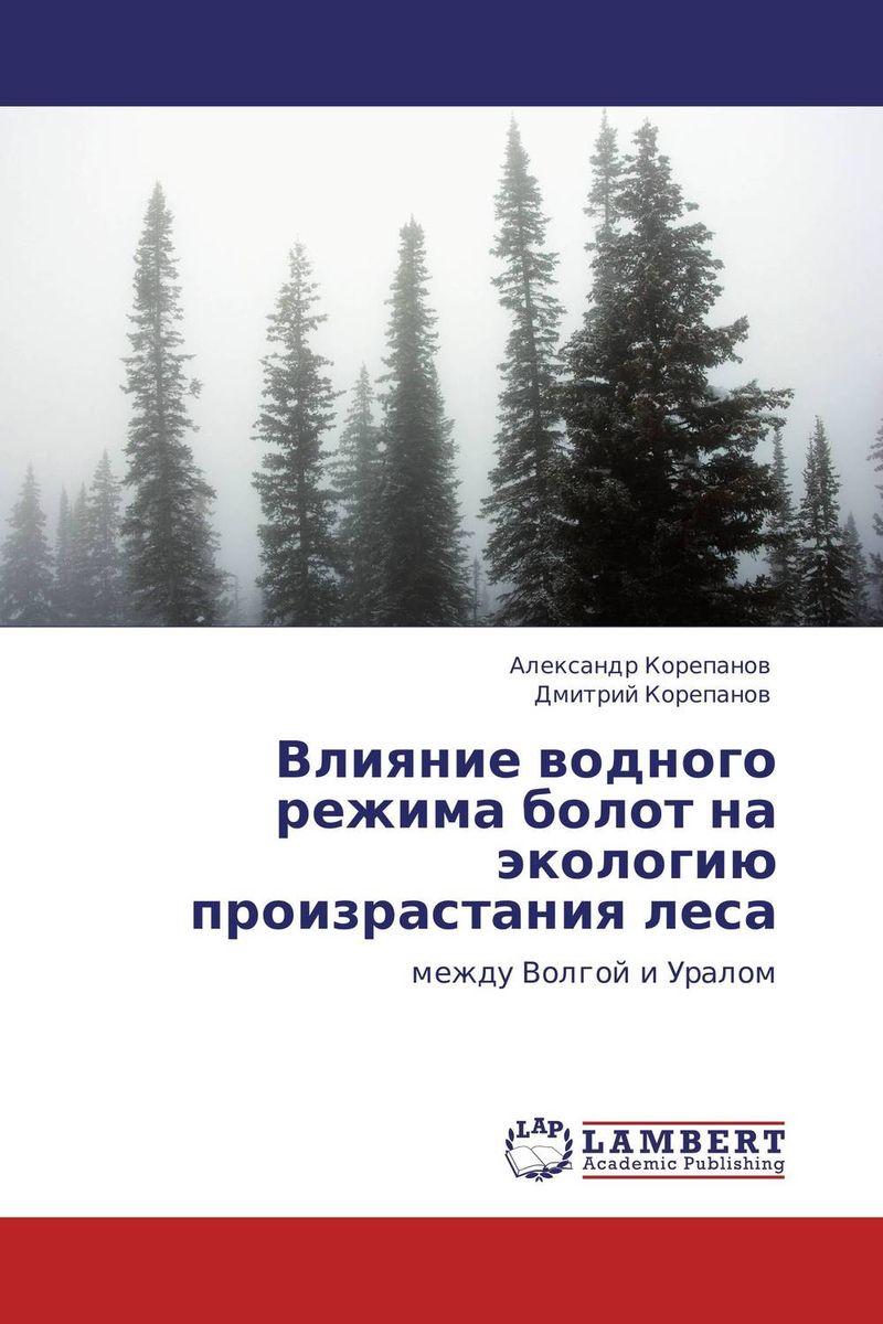 Влияние водного режима болот на экологию произрастания леса