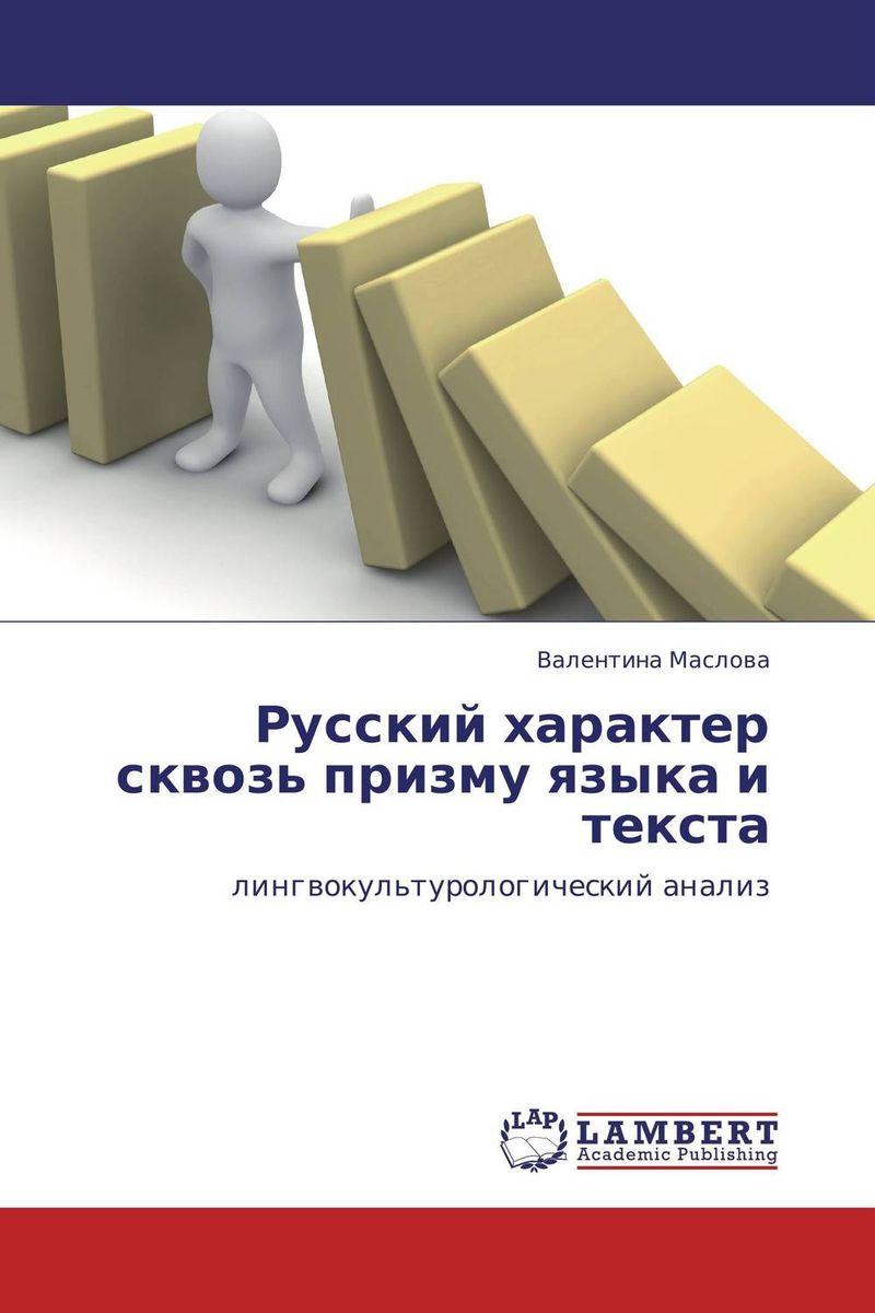 Русский характер сквозь призму языка и текста в а