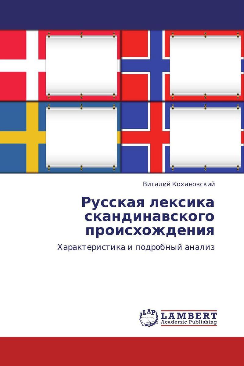 Русская лексика скандинавского происхождения