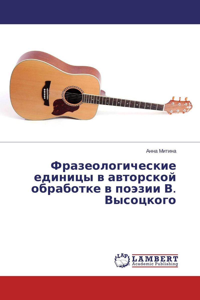 Фразеологические единицы в авторской обработке в поэзии В. Высоцкого