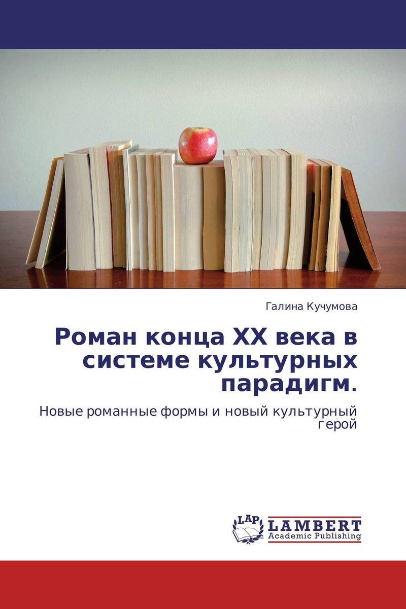 Роман конца ХХ века в системе культурных парадигм.