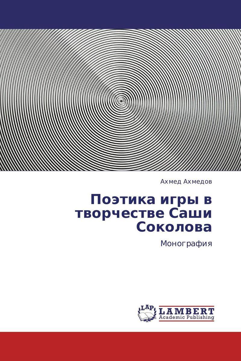 Поэтика игры в творчестве Саши Соколова