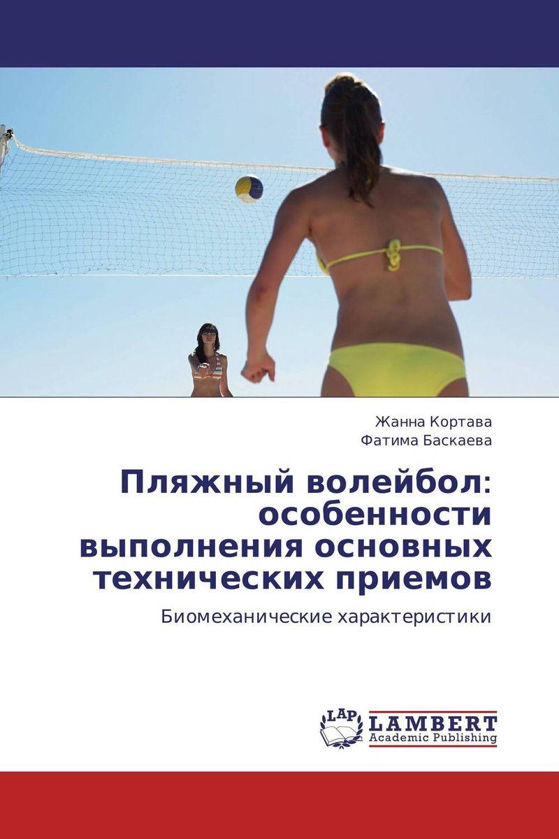 Пляжный волейбол: особенности выполнения основных технических приемов ( 9783846536933 )