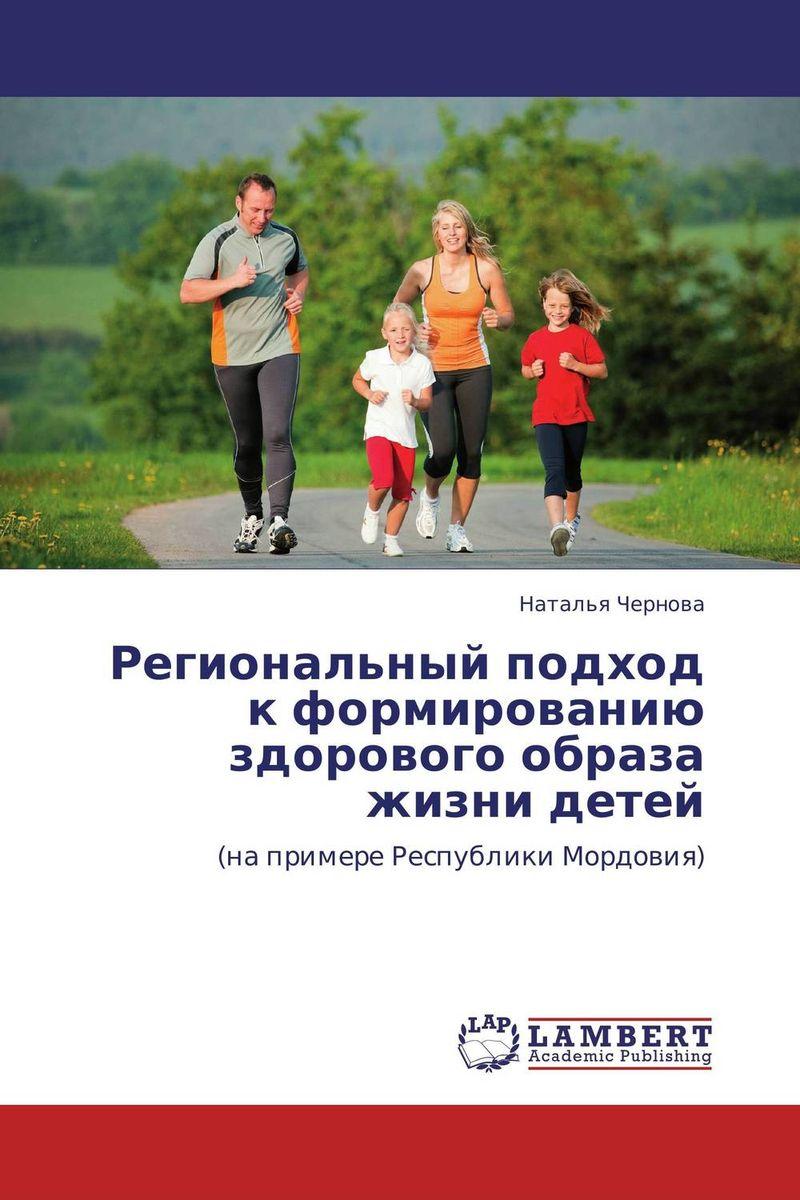 Региональный подход к формированию здорового образа жизни детей