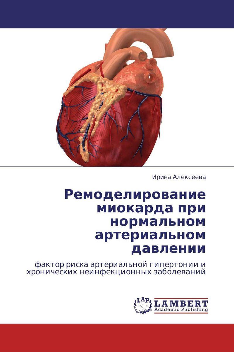 Ремоделирование миокарда при нормальном артериальном давлении