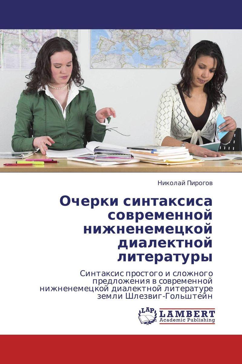 Очерки синтаксиса современной нижненемецкой диалектной литературы