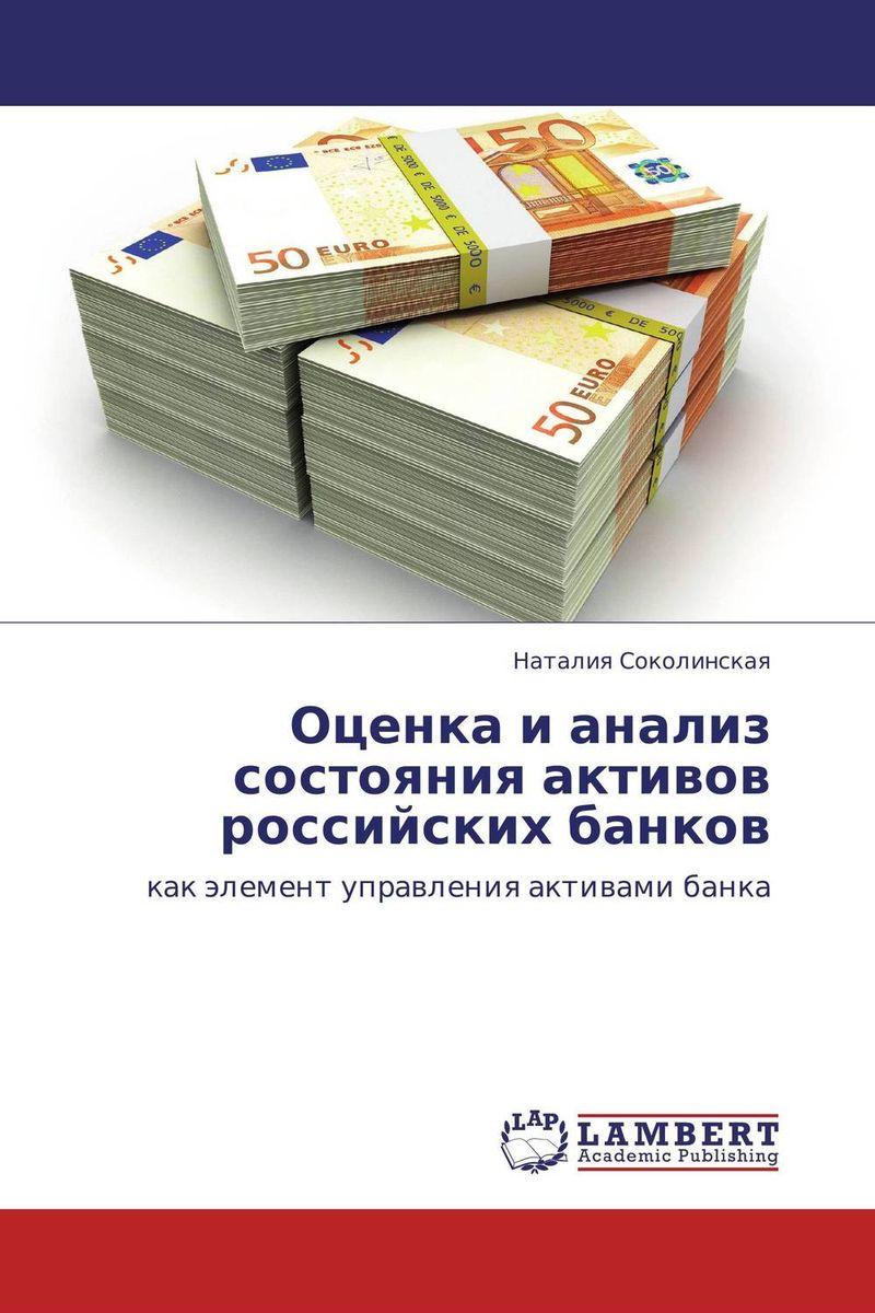 Оценка и анализ состояния активов российских банков